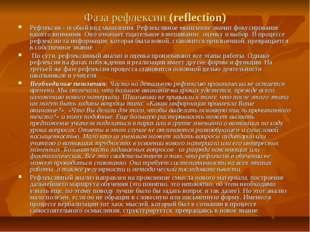 Фаза рефлексии (reflection) Рефлексия - особый вид мышления. Рефлексивное мыш
