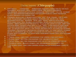 Пятистишие (Chinquapin) Способность суммировать информацию, выразить сложные