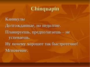 Chinquapin Каникулы Долгожданные, но недолгие. Планируешь, предполагаешь – не