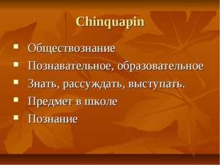 Chinquapin Обществознание Познавательное, образовательное Знать, рассуждать,