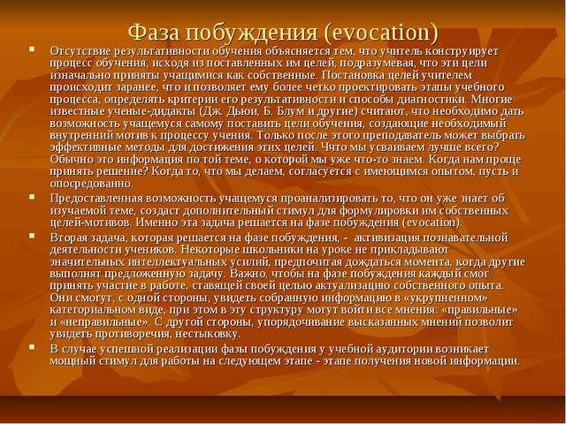 Фаза побуждения (evocation) Отсутствие результативности обучения объясняется...