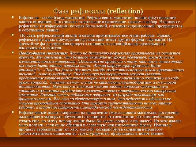 Фаза рефлексии (reflection) Рефлексия - особый вид мышления. Рефлексивное мыш...