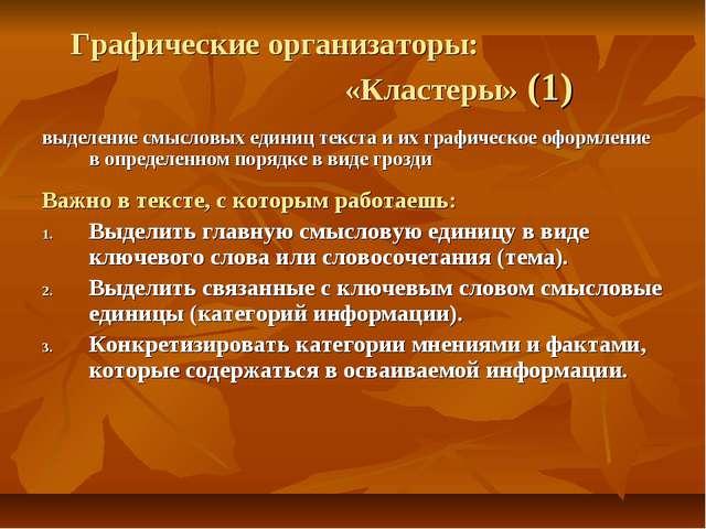 Графические организаторы: «Кластеры» (1) выделение смысловых единиц тек...