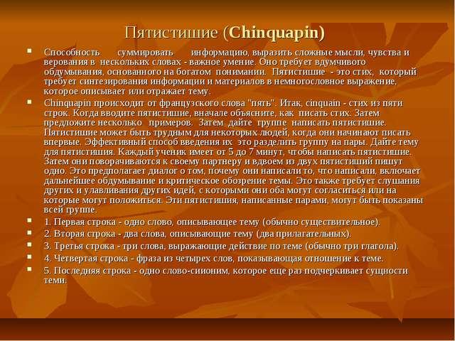 Пятистишие (Chinquapin) Способность суммировать информацию, выразить сложные...