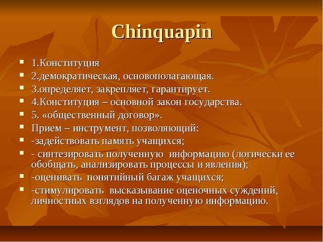 Chinquapin 1.Конституция 2.демократическая, основополагающая. 3.определяет, з...