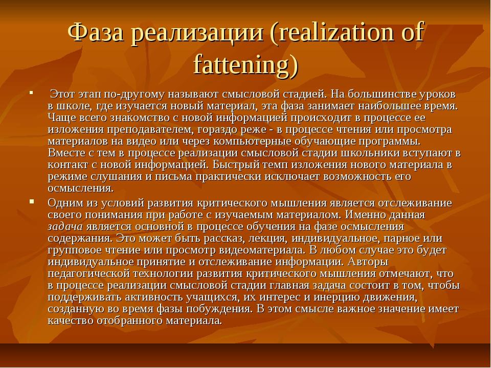 Фаза реализации (realization of fattening) Этот этап по-другому называют смыс...