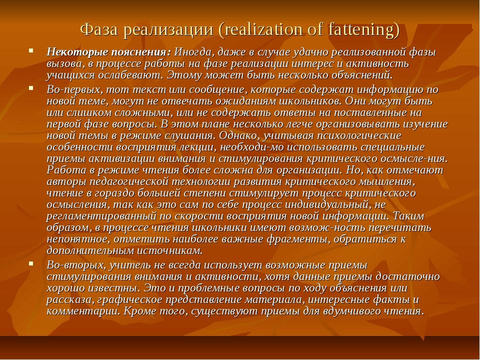 Фаза реализации (realization of fattening) Некоторые пояснения: Иногда, даже...