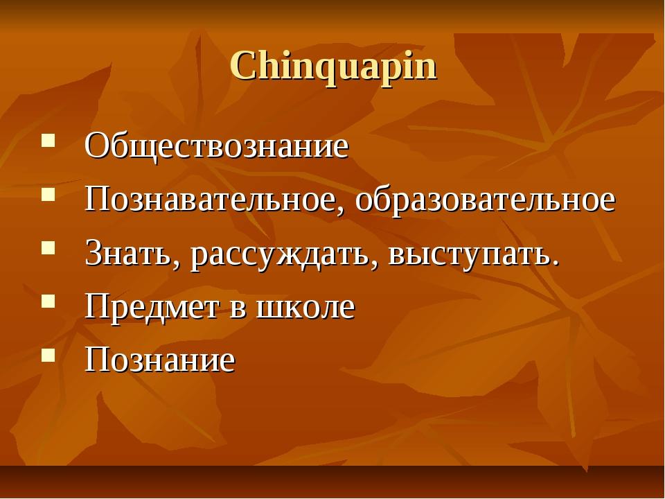 Chinquapin Обществознание Познавательное, образовательное Знать, рассуждать,...