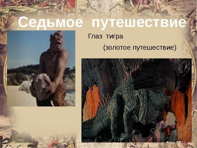 Седьмое путешествие Глаз тигра (золотое путешествие)
