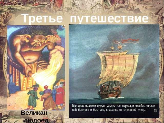 Третье путешествие Великан - людоед