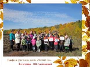 На фото: участники акции «Чистый лес» Фотографии Н.В. Артамоновой