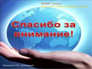 Интернет – ресурсы images.yandex.ru›берегитеприродукартинки Оформление Н.В.