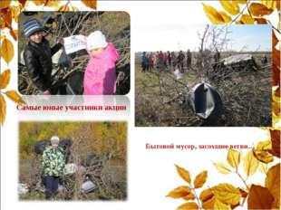 Самые юные участники акции Бытовой мусор, засохшие ветви…