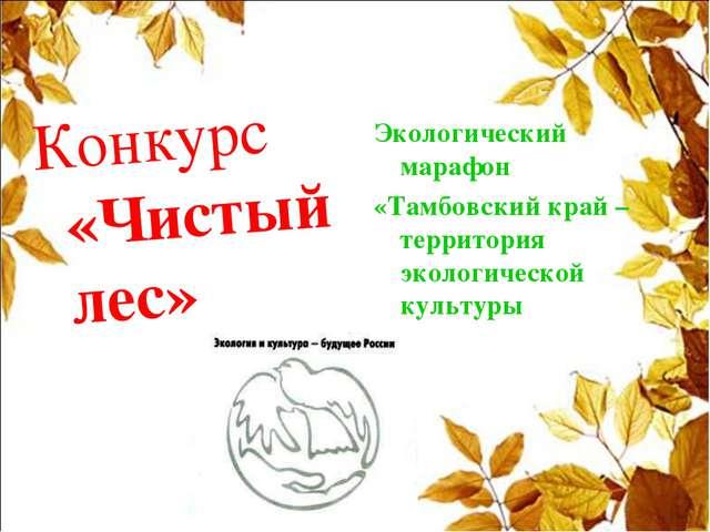 Конкурс «Чистый лес» Экологический марафон «Тамбовский край – территория экол...