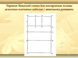 Чертеж базисной сетки для построения основы женского плечевого изделия с втач
