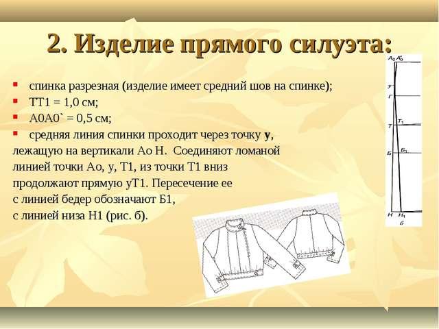 2. Изделие прямого силуэта: спинка разрезная (изделие имеет средний шов на сп...