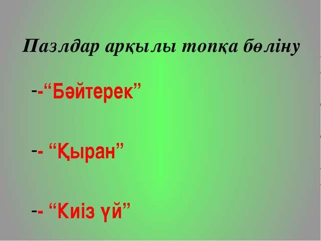 """Пазлдар арқылы топқа бөліну -""""Бәйтерек"""" - """"Қыран"""" - """"Киіз үй"""""""