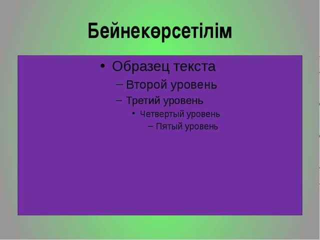Бейнекөрсетілім