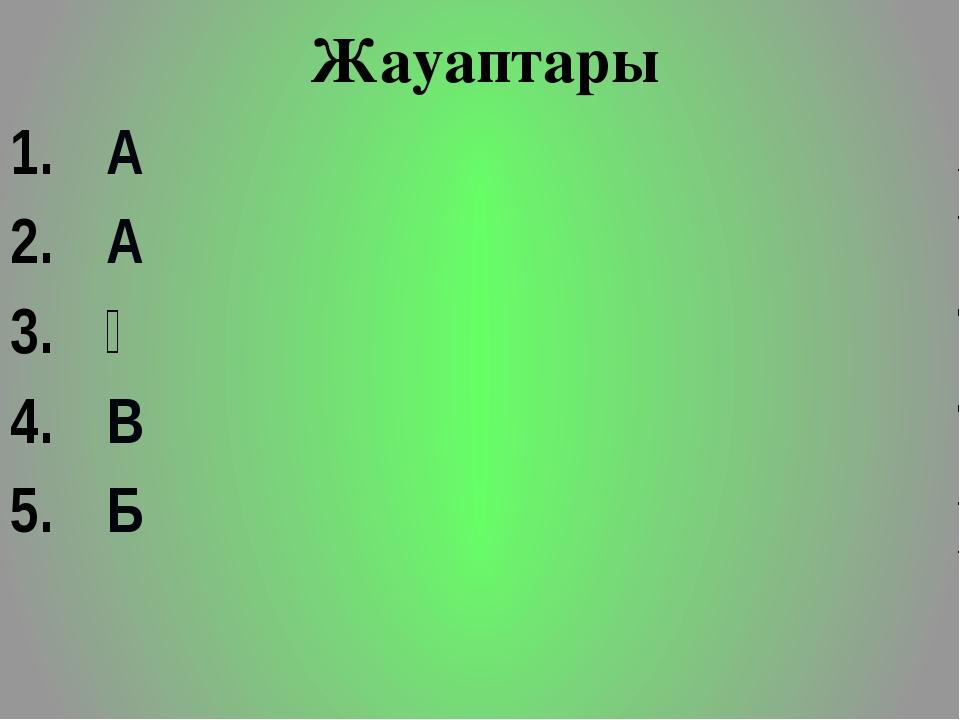 Жауаптары А А Ә В Б