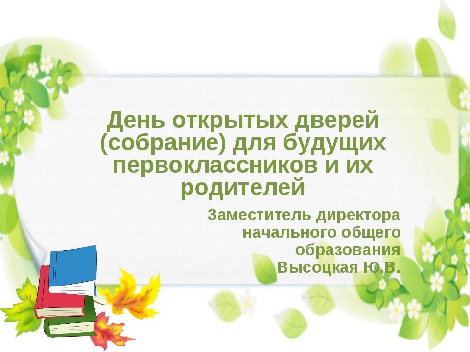 День открытых дверей (собрание) для будущих первоклассников и их родителей За...