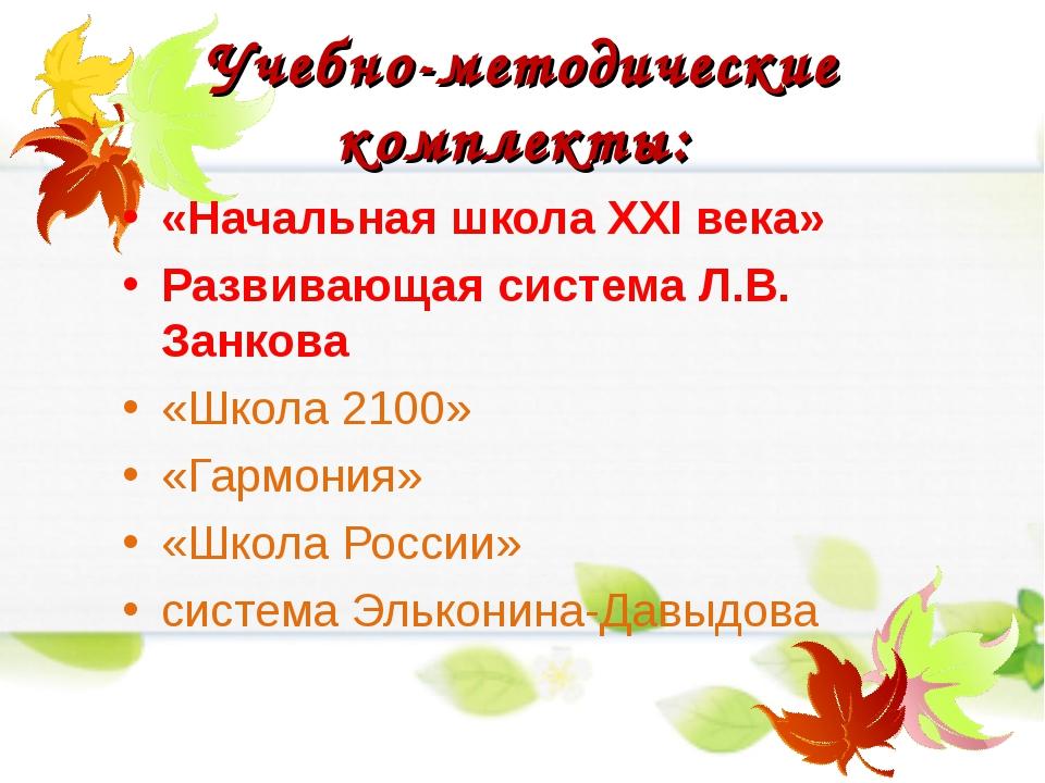 Учебно-методические комплекты: «Начальная школа XXI века» Развивающая система...