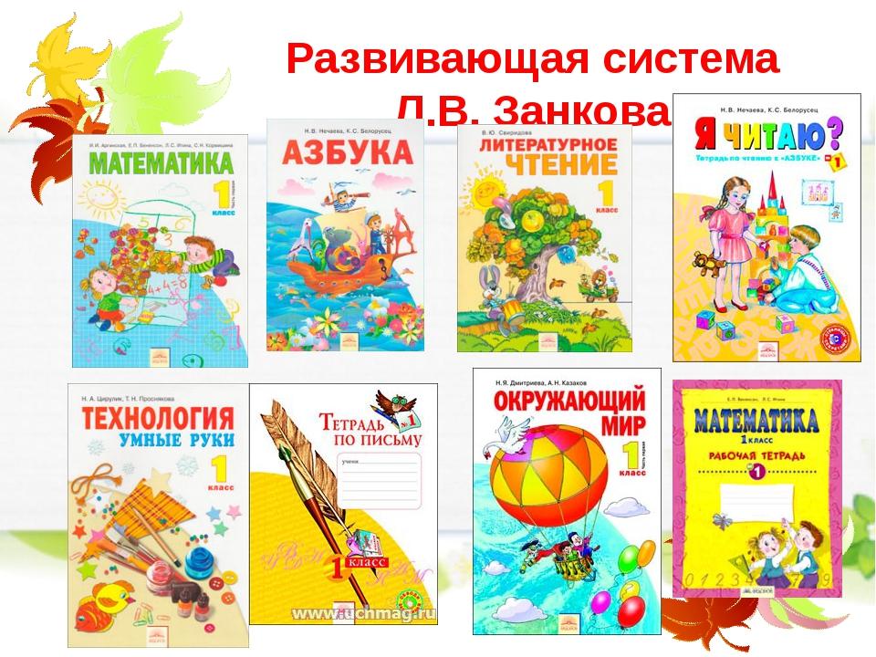 Развивающая система Л.В. Занкова
