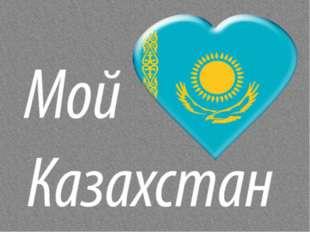 Казахстан – это великие горы в снежных шапках и ледниках , тишина лесов , за