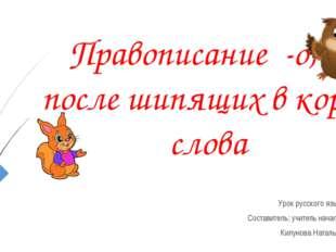 Правописание -о, -ё после шипящих в корне слова Урок русского языка в 3 класс