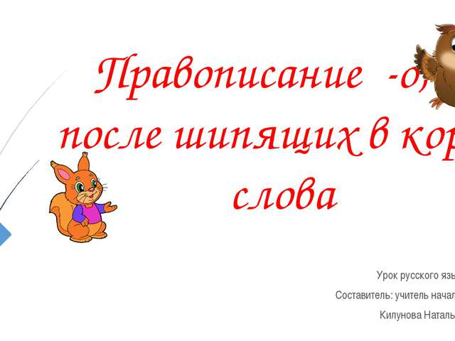 Правописание -о, -ё после шипящих в корне слова Урок русского языка в 3 класс...
