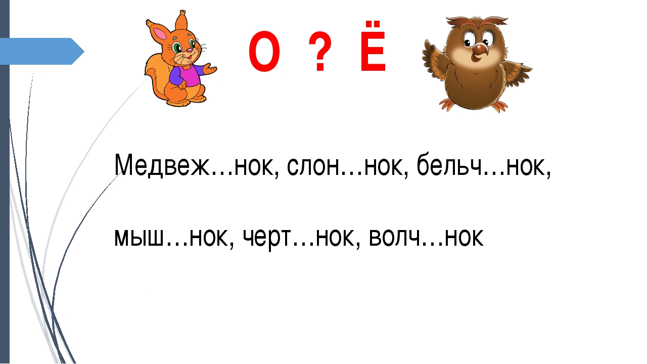 Медвеж…нок, слон…нок, бельч…нок, мыш…нок, черт…нок, волч…нок О ? Ё Королёв Вл...