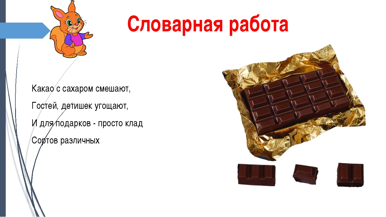 Словарная работа Какао с сахаром смешают, Гостей, детишек угощают, И для пода...
