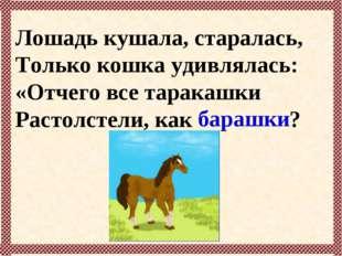 Лошадь кушала, старалась, Только кошка удивлялась: «Отчего все таракашки Раст