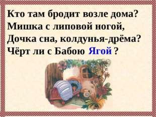 Кто там бродит возле дома? Мишка с липовой ногой, Дочка сна, колдунья-дрёма?