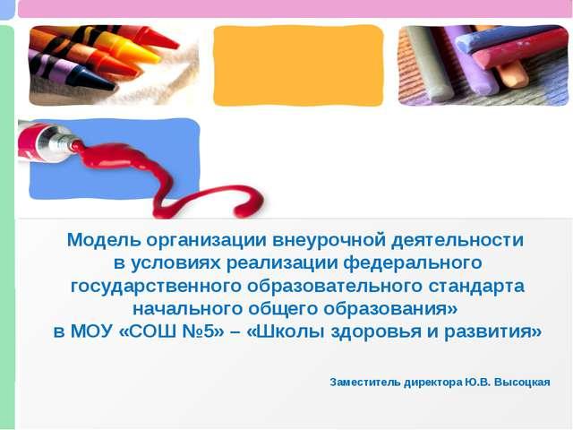 Модель организации внеурочной деятельности в условиях реализации федерального...