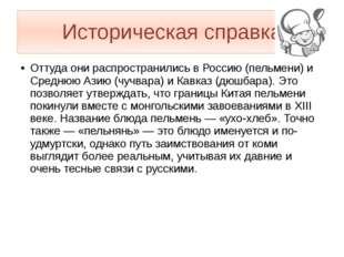 Историческая справка Оттуда они распространились в Россию (пельмени) и Средню