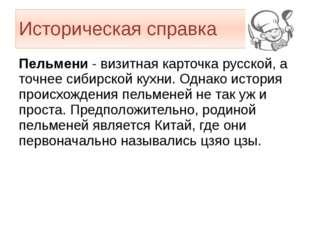 Историческая справка Пельмени - визитная карточка русской, а точнее сибирской
