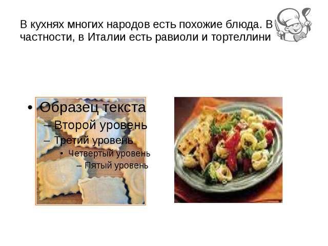В кухнях многих народов есть похожие блюда. В частности, в Италии есть равиол...