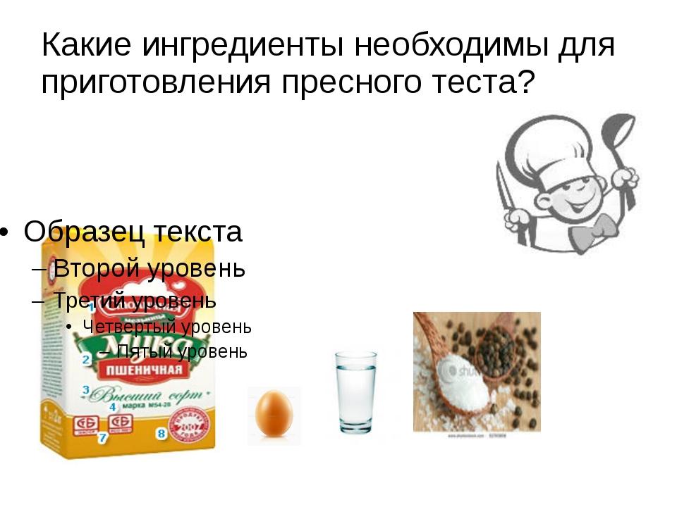 Какие ингредиенты необходимы для приготовления пресного теста?