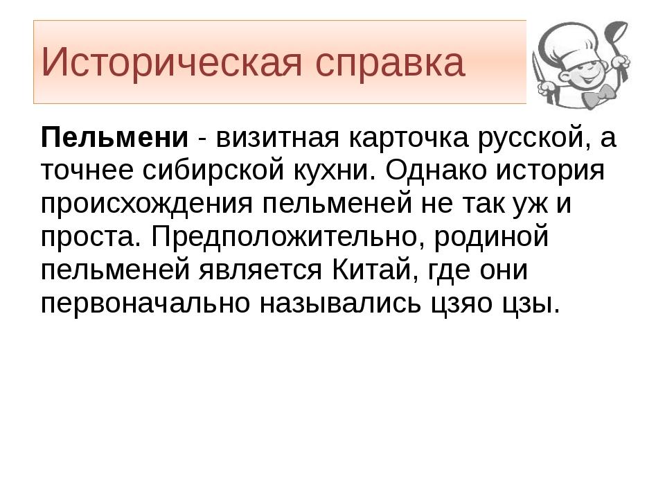 Историческая справка Пельмени - визитная карточка русской, а точнее сибирской...