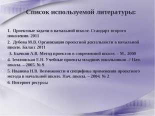 1. Проектные задачи в начальной школе. Стандарт второго поколения. 2011 2. Д