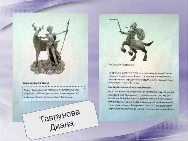 Таврунова Диана