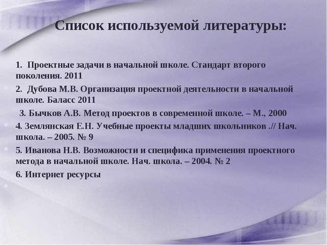 1. Проектные задачи в начальной школе. Стандарт второго поколения. 2011 2. Д...