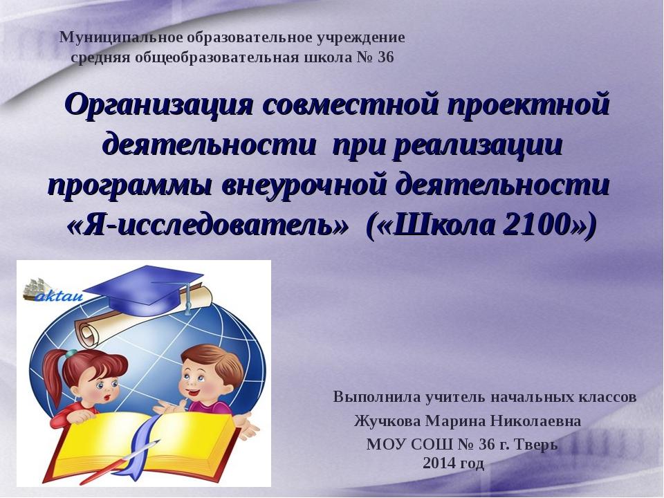 Организация совместной проектной деятельности при реализации программы внеур...