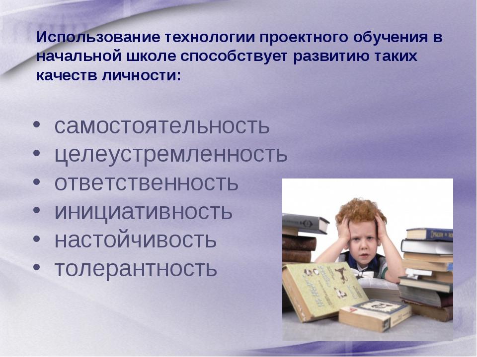 Использование технологии проектного обучения в начальной школе способствует...