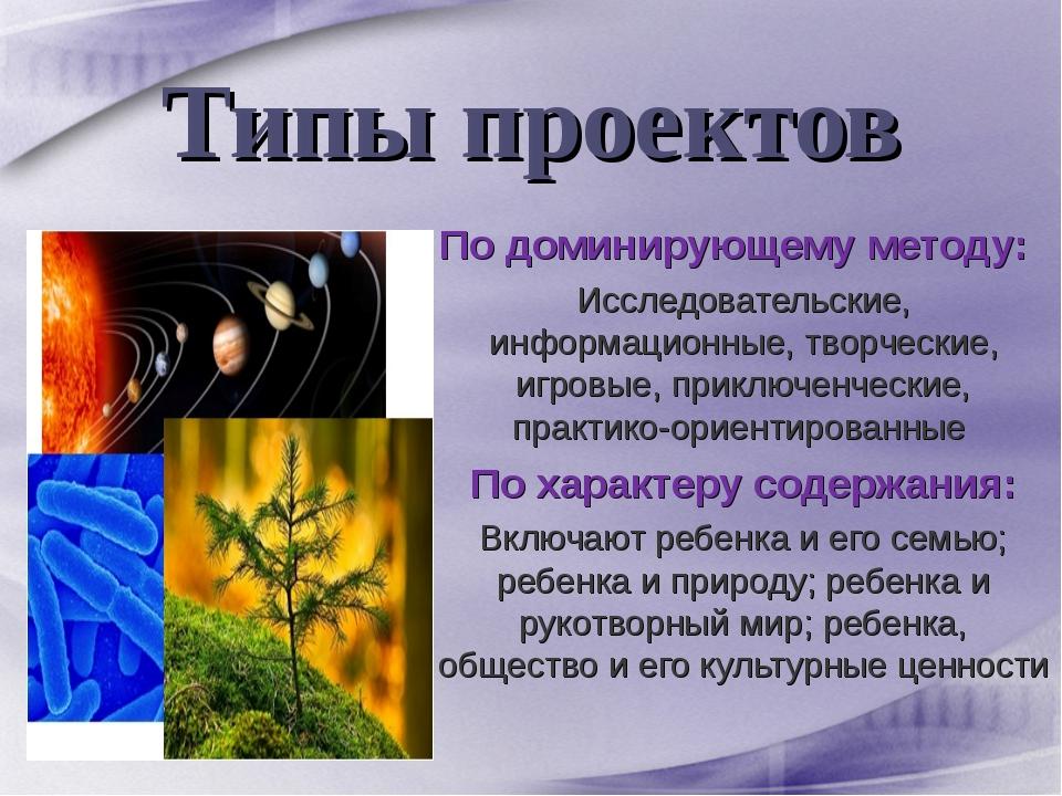 Типы проектов По доминирующему методу: Исследовательские, информационные, тво...