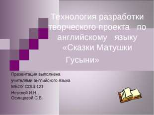 Технология разработки творческого проекта по английскому языку «Сказки Матушк