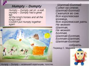Humpty – Dumpty Humpty – Dumpty sat on a wall, Humpty – Dumpty had a great f