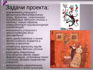 Задачи проекта: познакомить учащихся с фольклором Великобритании (игры, дразн