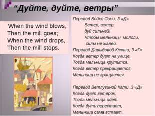 """""""Дуйте, дуйте, ветры"""" When the wind blows, Then the mill goes; When the wind"""