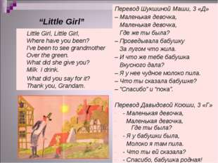 """""""Little Girl"""" Little Girl, Little Girl, Where have you been? I've been to see"""